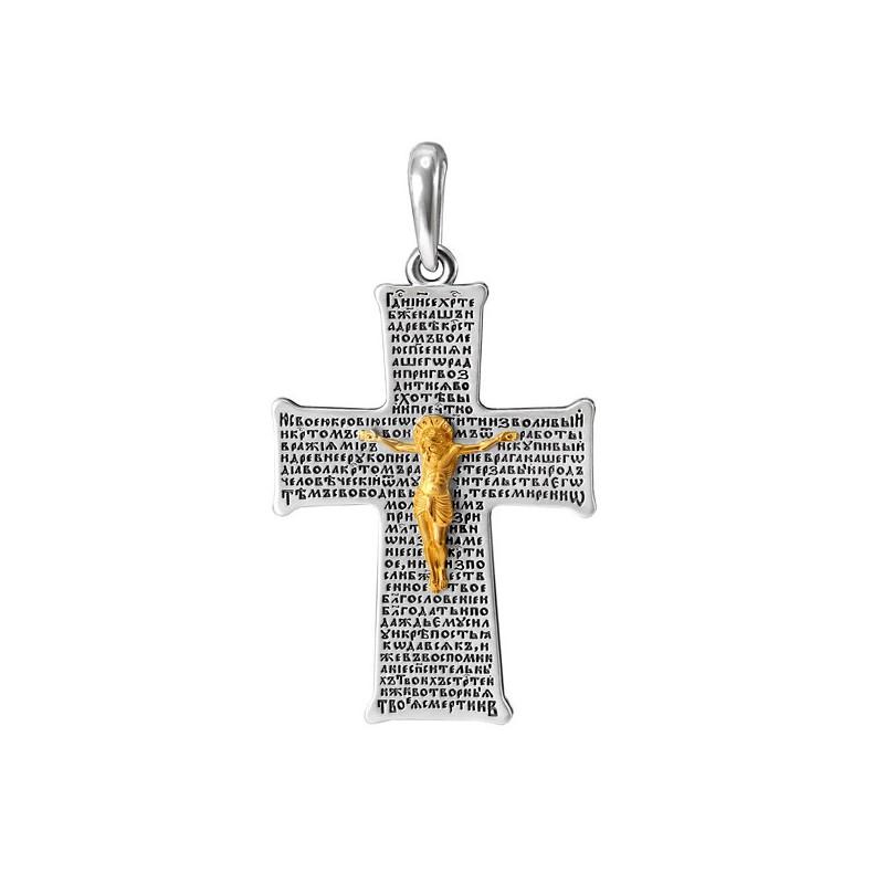 Нательный крест с молитвой укрепляющей веру 839