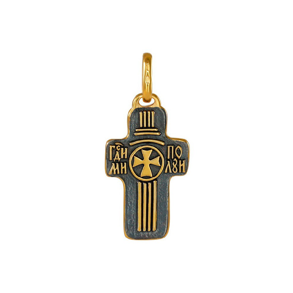 Нательный крест с молитвой «Господи помилуй» 785