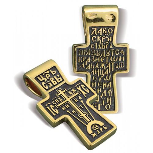 Крест старообрядческий нательный «Голгофский» КР 001