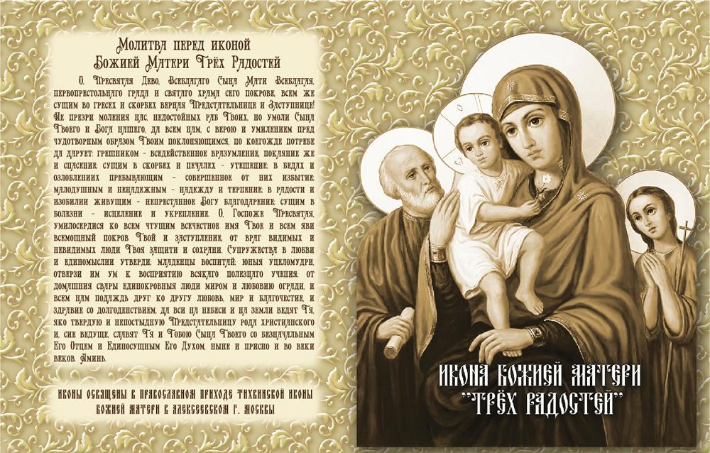 Картинки по запросу Икона Божией Матери «Трех Радостей» картинки