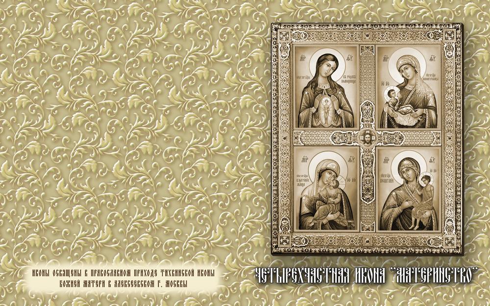 Четырёхчастная икона Материнство