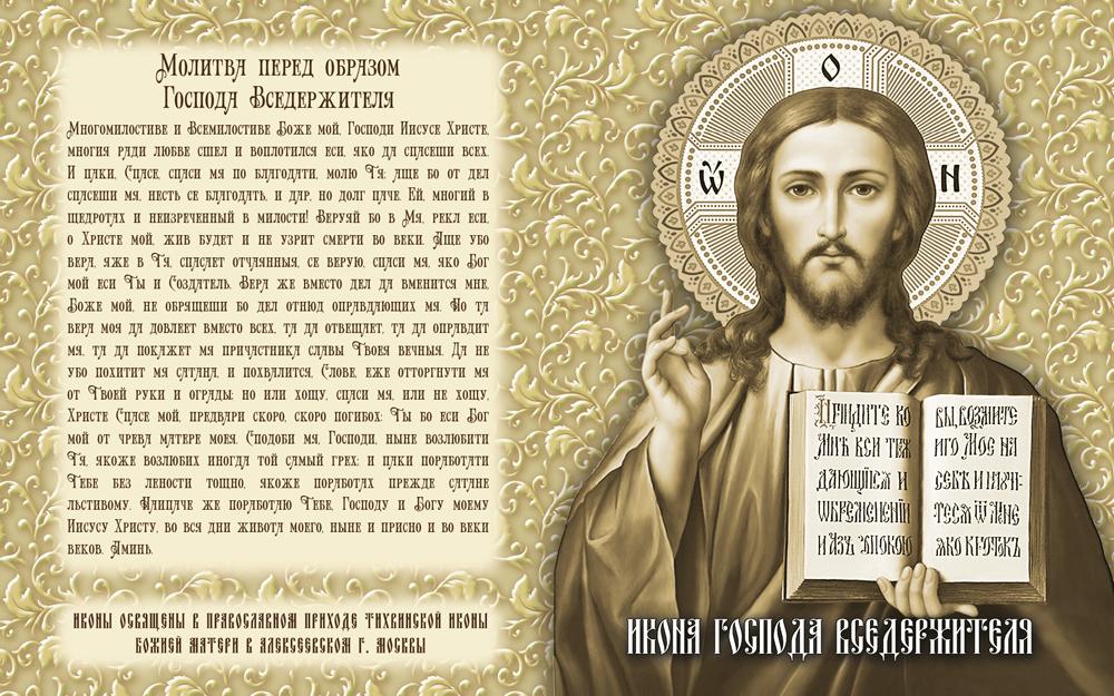 Икона Господь Благословляющий. Образ Спасителя