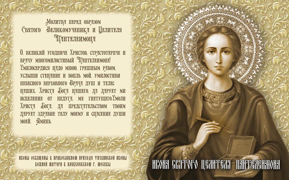 Икона святой Пантелеимон Целитель
