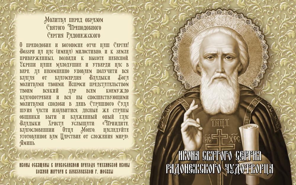 Икона святой Сергий Радонежский