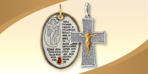 Обычай иметь при себе символ креста как знак веры и символ спасения рода человеческого был распространен уже у самых первых последователей Христа, а на Русь эта традиция пришла вместе с крещением, в 988 году
