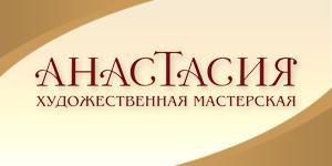 Компания «Анастасия» предлагает большой ассортимент православных ювелирных изделий из серебра: нательные кресты и иконы, бусины и кольца.