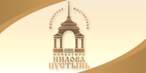 Сегодня коллекция мастерской монастыря Нилова Пустынь насчитывает более 250 видов изделий, включая кресты и нательные иконы из серебра, кресты и образки с эмалью, маленькие детские крестики для крещения, православные браслеты, охранные кольца, и другие монастырские изделия.
