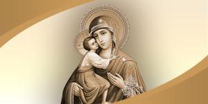 Феодоровская икона Божией Матери почитается как покровительница невест, семейного благополучия, рождения детей у бездетных пар, помогающая в трудных родах. Дни празднования (памяти) — 27 марта и 29 августа