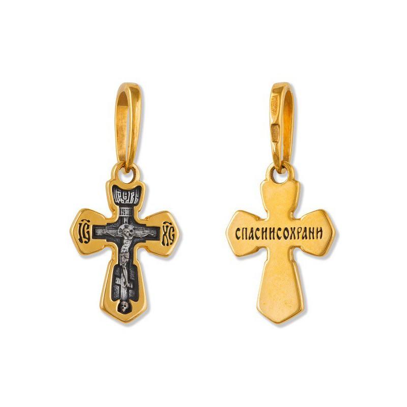 Миниатюрный крестик с молитвой «Спаси и Сохрани»