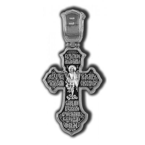 Святая Троица. Архангел Михаил. «Молитва Кресту»