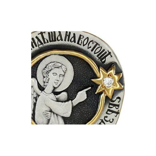 Подвеска «Ангел на звезду указующий» 786 (фианит)
