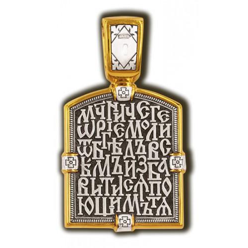Великомученик Георгий Победоносец 08092
