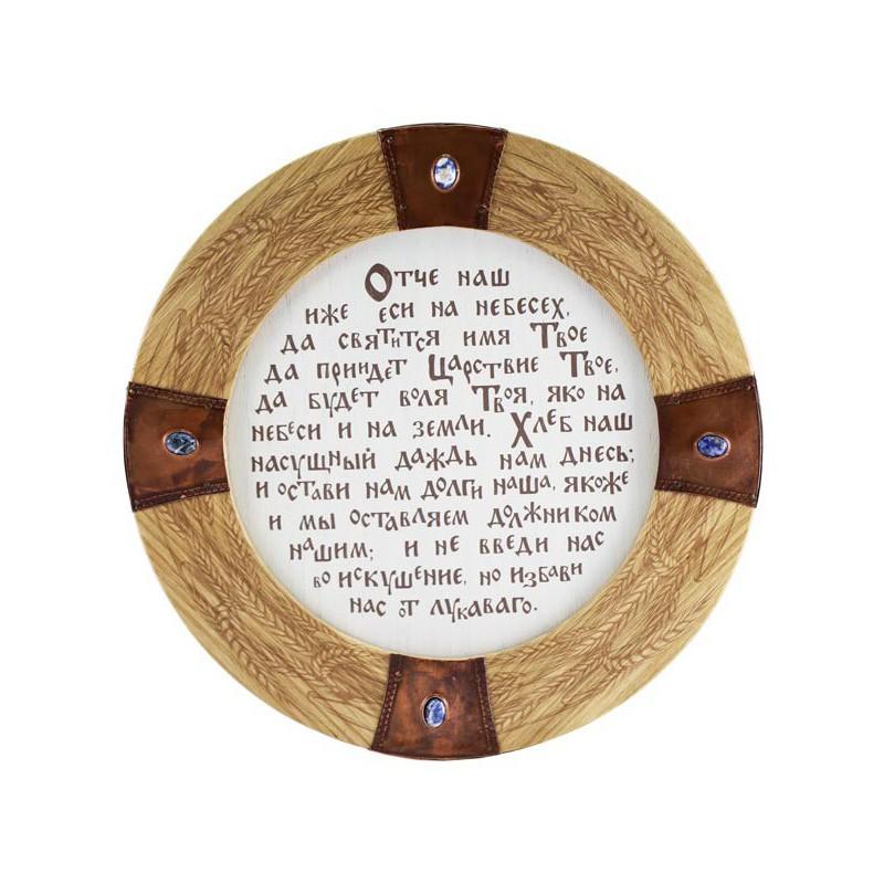 Молитва в круглой рамке «Отче наш»