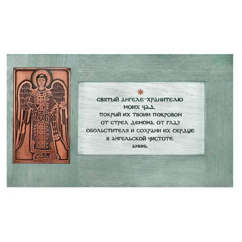Молитва в деревянной рамке «Ангел Хранитель»