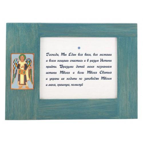Молитва в рамке «Ангел Хранитель»