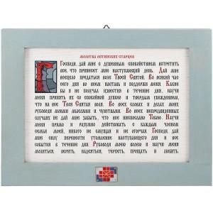 Деревянная табличка — молитва Оптинских старцев