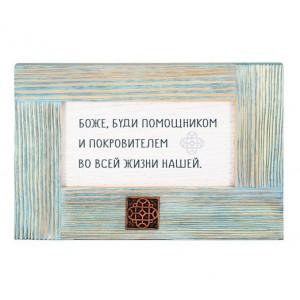 Деревянная табличка — молитва Антония Оптинского