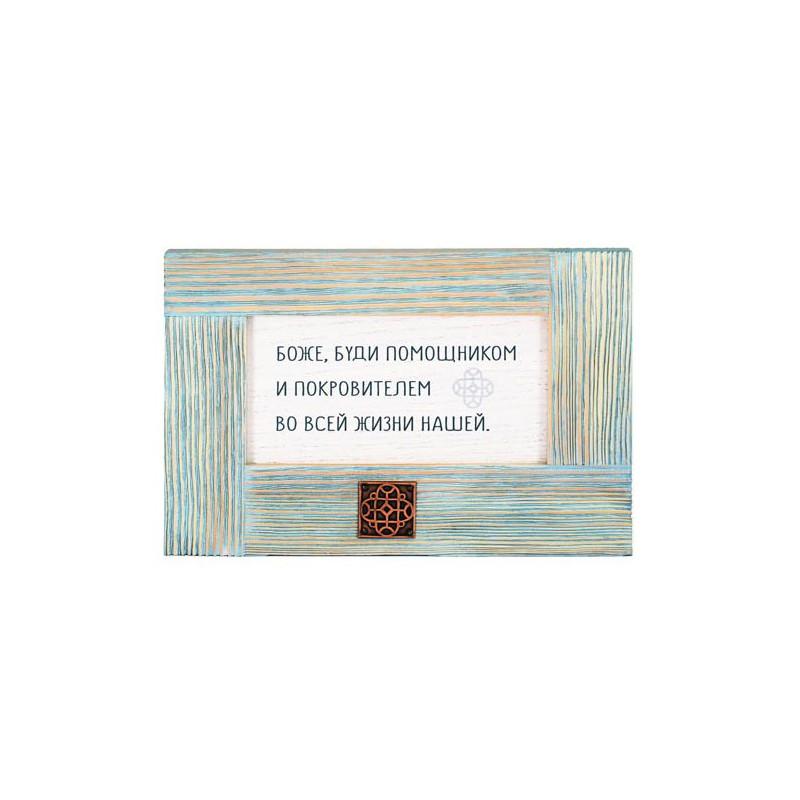 Табличка «Молитва преп. Антония Оптинского»