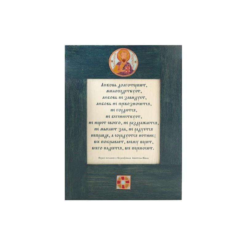 «Послание к Коринфянам». Табличка с декоративными вставками (эмаль)