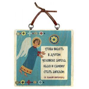 Табличка изречение святых отцов «Чтобы видеть»