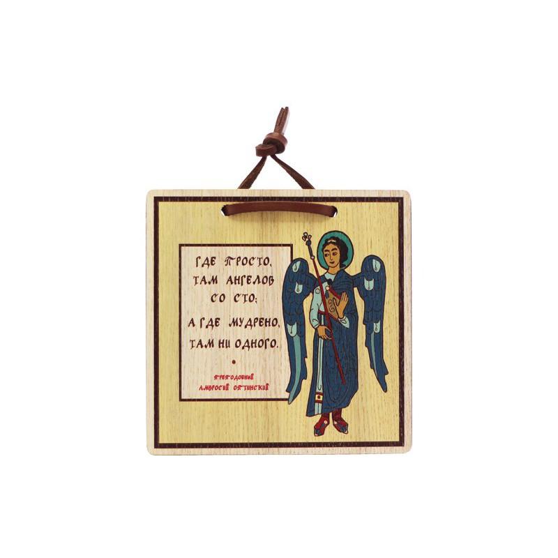 Изречение святых отцов «Где просто, там ангелов со сто»