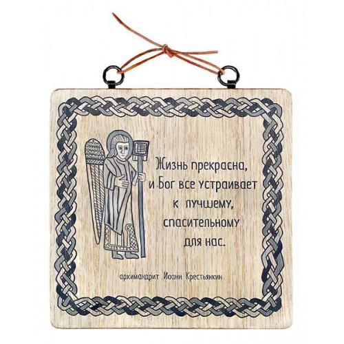 Изречение святых отцов «Жизнь прекрасна и Бог всё устраивает»