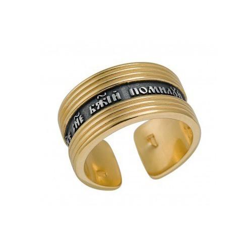 Позолоченное православное кольцо с Иисусовой молитвой