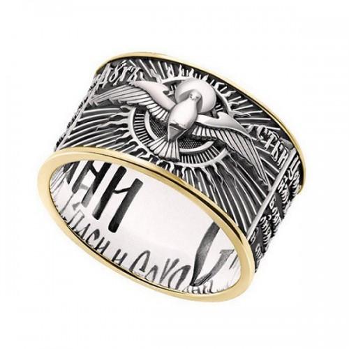 Охранное кольцо Спаси и Сохрани. Молитва Святому Духу