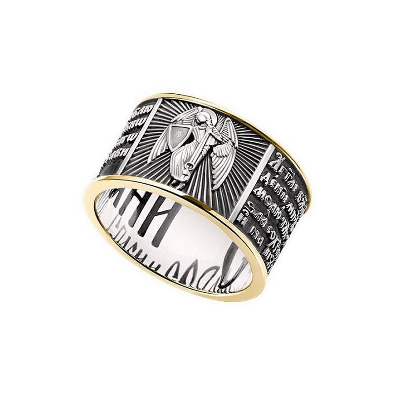 Православное кольцо молитва к Ангелу Хранителю — код товара 601.п