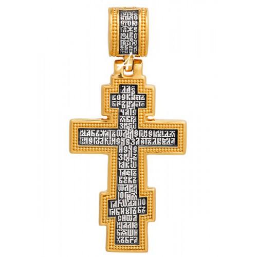 Крест с Распятием. Молитва «Да воскреснет Бог»