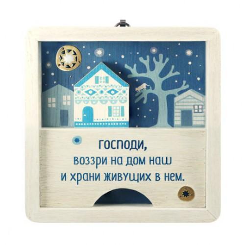 Табличка «Молитва о доме». Зима