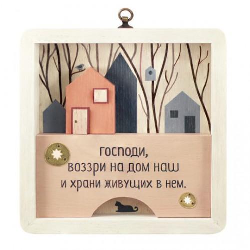 Табличка «Молитва о доме». Весна