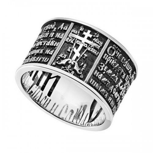 Серебряное кольцо — молитва «Отче Наш»