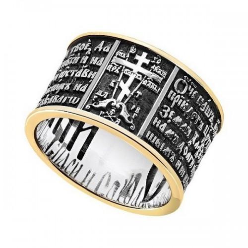 Позолоченное кольцо «Отче Наш». Молитва Спаси и Сохрани