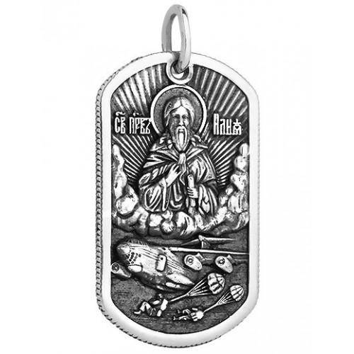 Жетон-оберег Святой Пророк Илия (для военнослужащих)