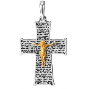 Нательный крест с молитвой укрепляющей веру