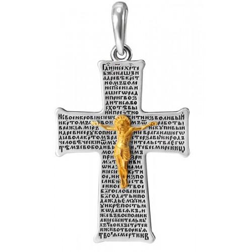 Большой крест (24 гр) с молитвой укрепляющей веру (Кс.839)