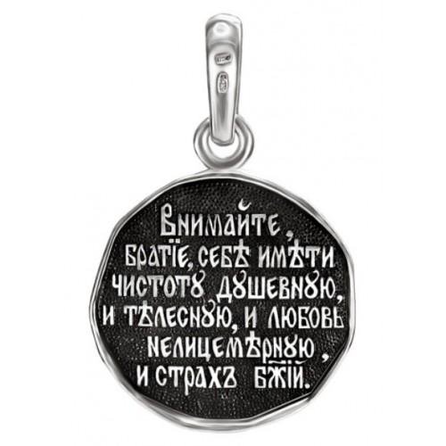 Образ святой преподобный Сергий Радонежский 850С