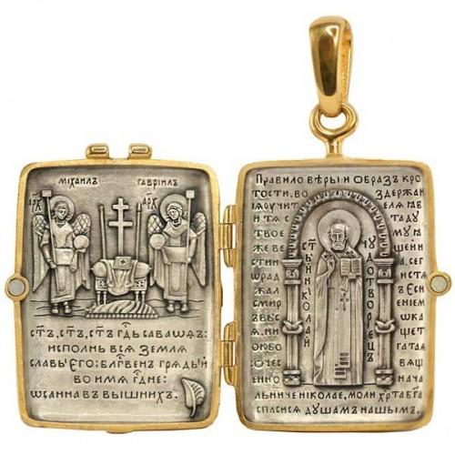 Святой Чудотворец Николай. Архангелы Михаил и Гавриил. Нательный складень