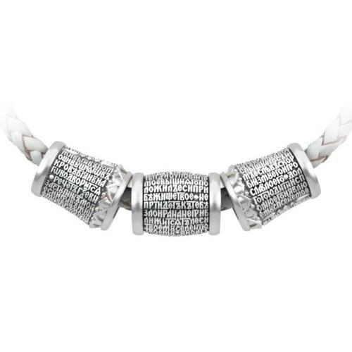 Серебряные бусины Псалом 90 «Живый в Помощи»