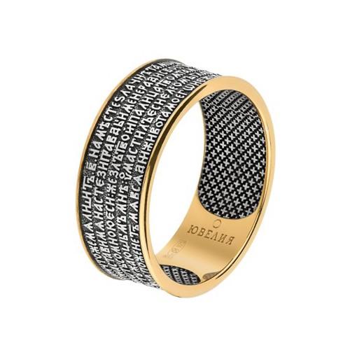 Православное кольцо с молитвой «Псалом Давида»