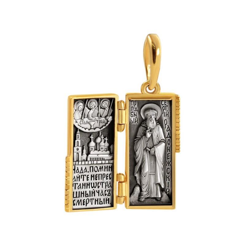 Нательный складень «Великий Святой чудотворец Сергий Радонежский» 852