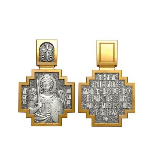 Нательный образок Архангел Михаил, молитва 06.078
