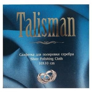Салфетка Talisman для полировки изделий из серебра (10х10 см)