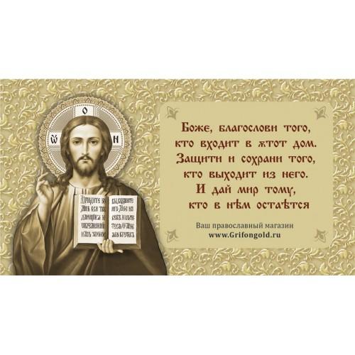«Молитва о Защите Дома». Сувенирный магнит