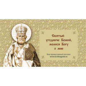 «Молитва к Николаю Чудотворцу». Сувенирный магнит