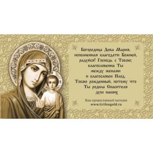 «Богородице Дево Радуйся». Сувенирный магнит