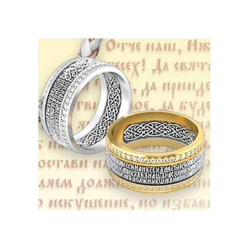 Православное кольцо с молитвой Отче Наш