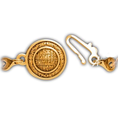 Позолоченный браслет с молитвой «Боже, милостив буди»