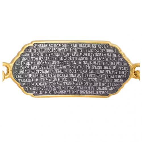 Православный браслет «Псалом 90». Молитва «Спаси и Сохрани»